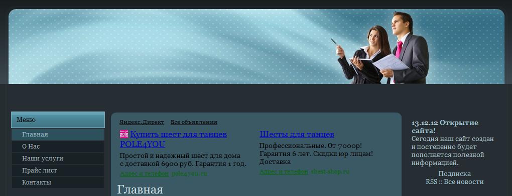 ... горизонтального меню на шаблон okis.ru: pro-okis.ru/gorizontal_menu.html