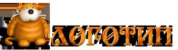 Логотип в шапке
