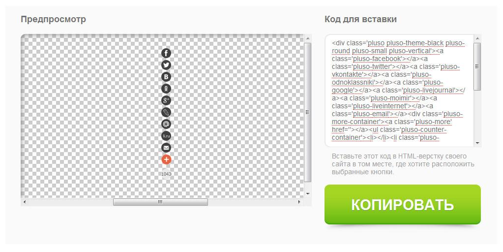 установка иконок: