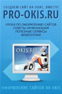 Как создать сайт в конструкторе okis.ru Уроки, советы и полезные сервисы.